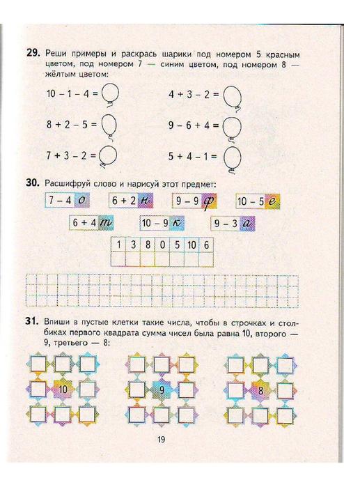 Гдз математика задание на лето иду во 2 класс