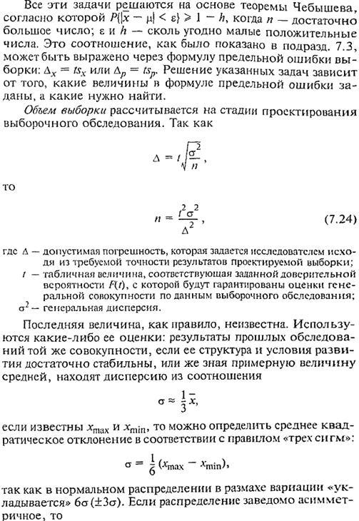 Решение задачи по определению объема выборки усова практикум по решению физических задач
