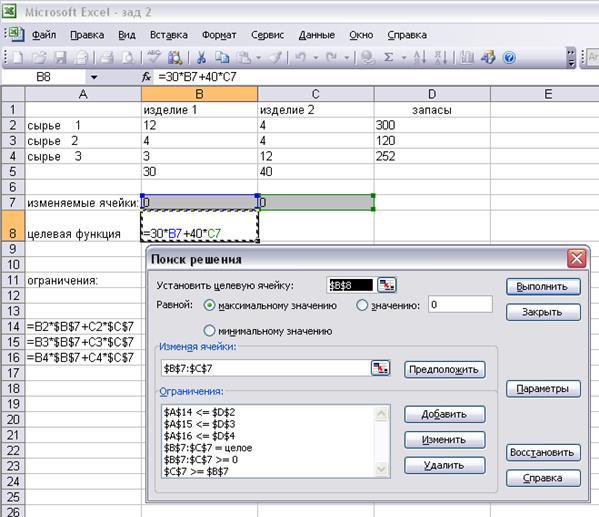 Решение задачи оптимизации средствами excel решу задачи по геометрии 7 класс атанасян