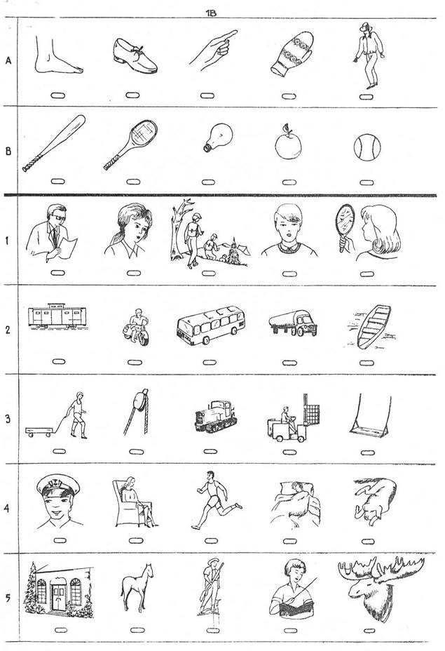 Картинки с тесту классификация