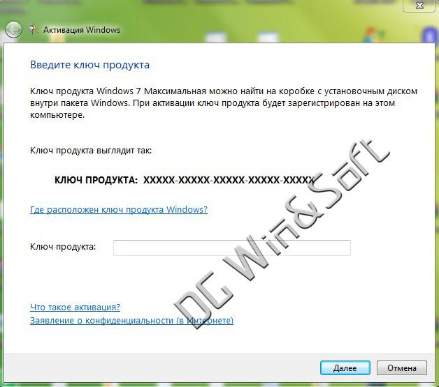 активация windows 7 по телефону