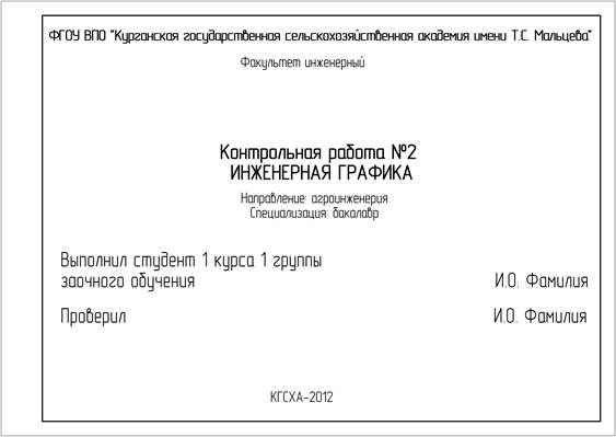 Методические указания Студопедия Титульный лист также как и все листы контрольной работы оформляется рамкой 20 мм от левого края листа с других сторон по 5 мм