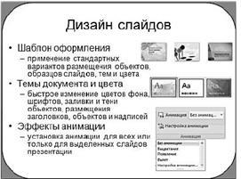 Презентация по оформление деловых документов — pic 3