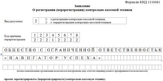 ФОРМА ПО КНД 1110061 EXCEL СКАЧАТЬ БЕСПЛАТНО