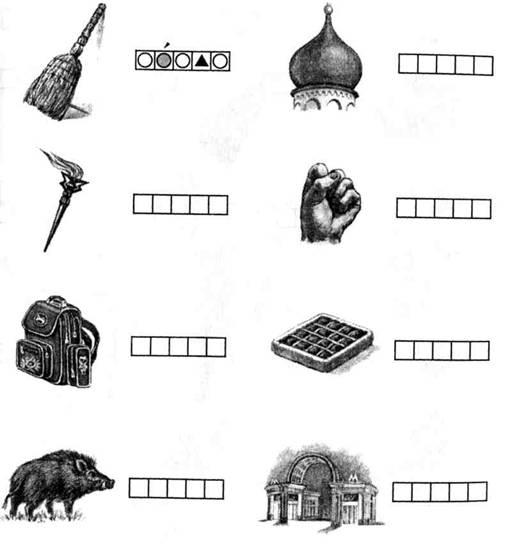Звуковая схема слов в картинках