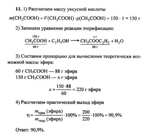 Решебник По Химии 10 Класс Габриелян Лабораторная Номер 2