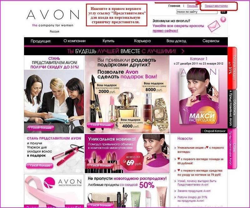 Www avon ru продукты косметика теосиаль купить