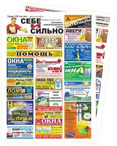 объевоения газета листок живность взлетали